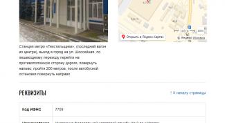 ИФНС России № 9 по г. Москве