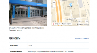 ИФНС России № 7 по г. Москве