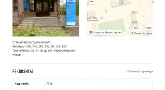 ИФНС России № 19 по г. Москве