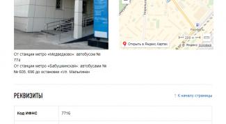 ИФНС России № 16 по г. Москве