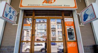 Азиатско-Тихоокеанский банк перестал открывать вклады