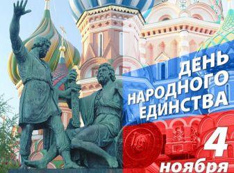 Когда в России возник праздник 4 ноября