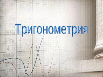 Как понять тригонометрию