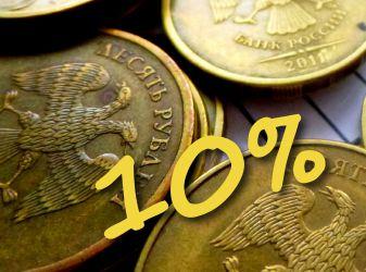 Как правило 10 процентов может сделать вас богаче