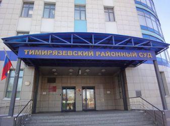 Тимирязевский районный суд г.москвы