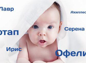 Какими именами нельзя называть детей