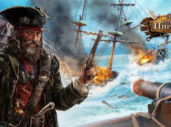 Кодекс пирата - игра о морских сражениях