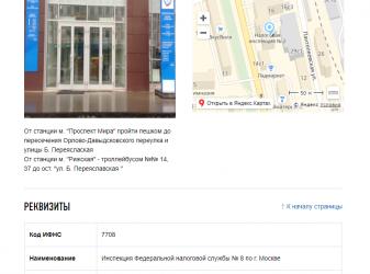 ИФНС России № 8 по г. Москве