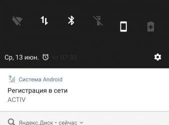 Регистрация в сети: что это значит на телефоне Андроид