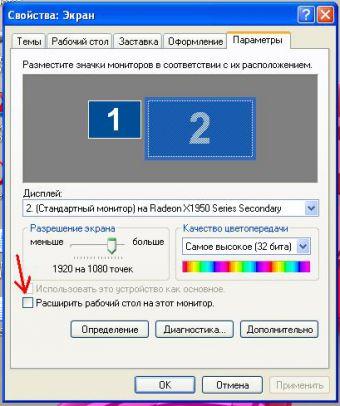 Белый экран монитора как сделать 641
