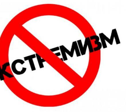 Как и кого могут наказать за экстремизм в России