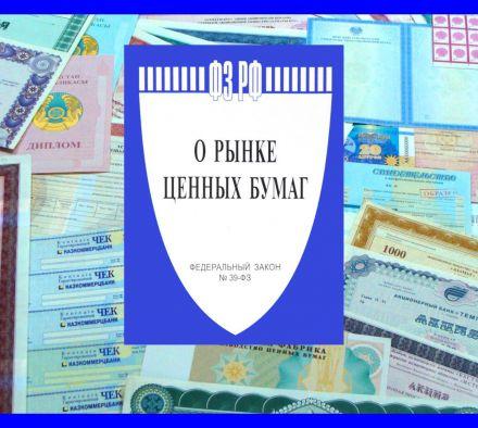 Федеральный закон № 39-ФЗ «О рынке ценных бумаг»