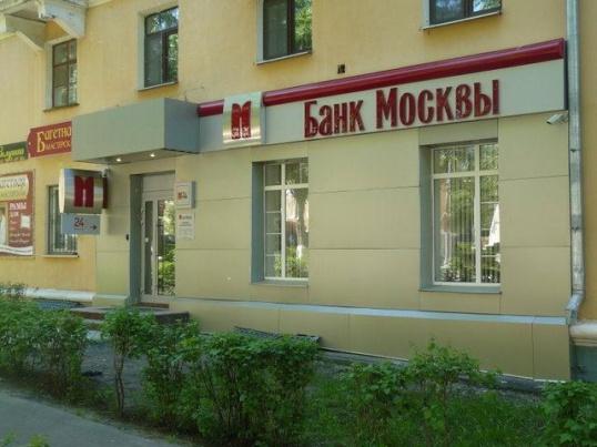 """Как проверить баланс карты """"Банк Москвы"""""""