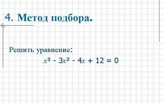 Как решать кубические уравнения