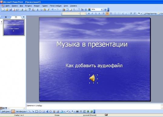 Как на одном слайде сделать несколько картинок