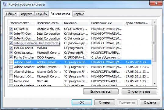 Раздел «Автозагрузка» находится в системном меню «Конфигурация системы».