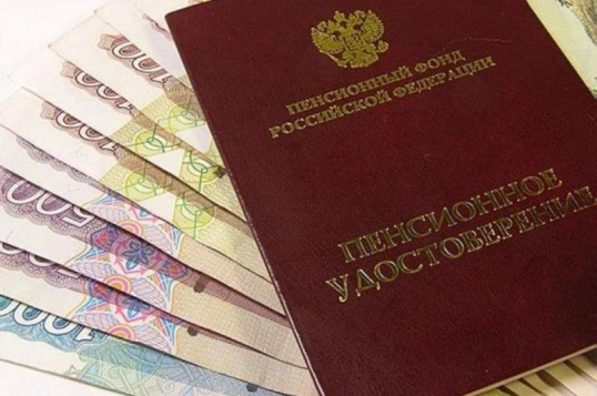 Как оформить пенсию в России
