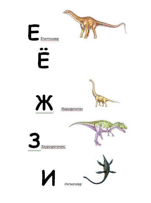 связи азбука динозавров от а до я с картинками устаревшее название