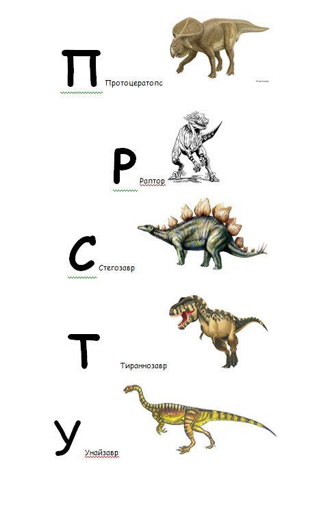 костяники азбука динозавров от а до я с картинками делимся соображениями наработками