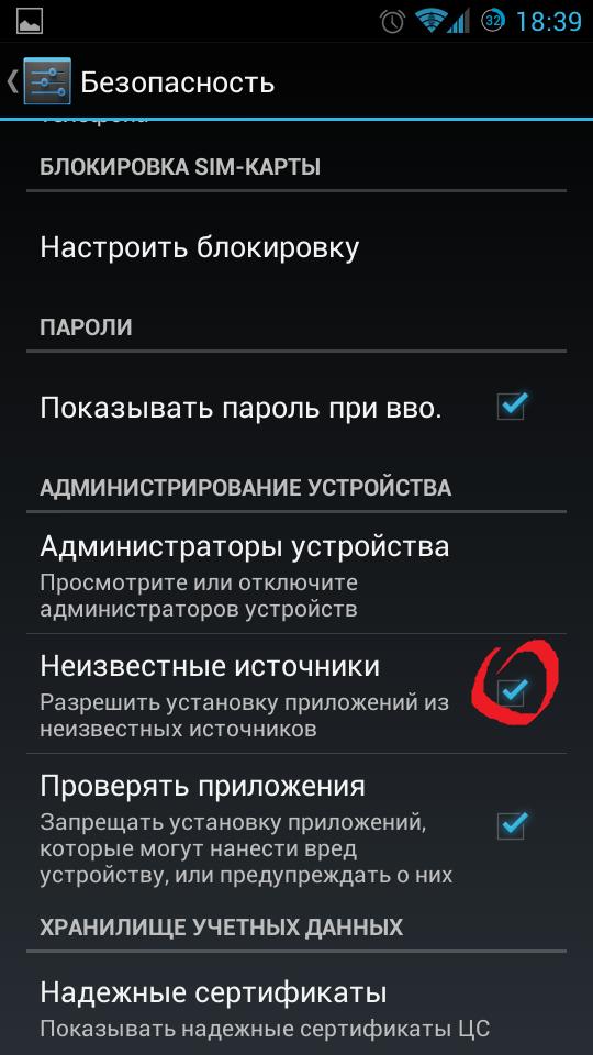 Как сделать андроид безопасным