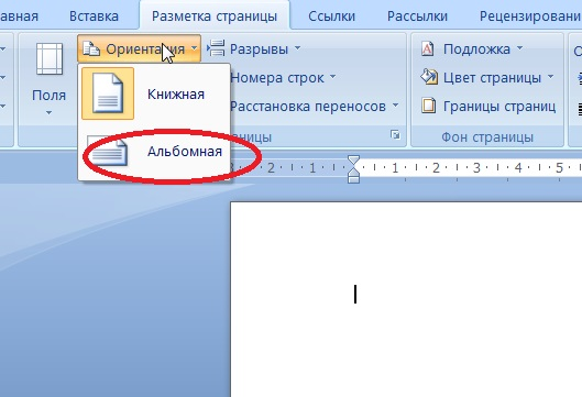 Как сделать стандартную страницу 4