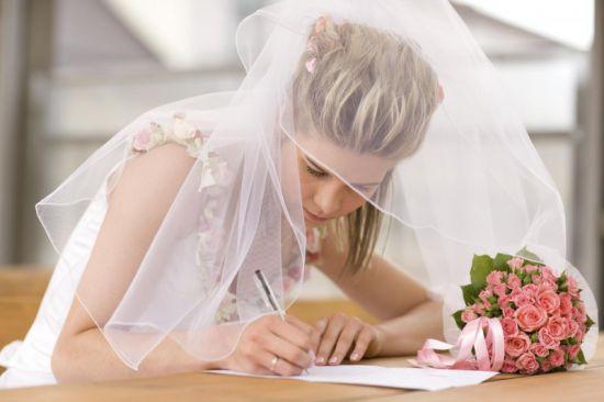 Документ после свадьбы меняют