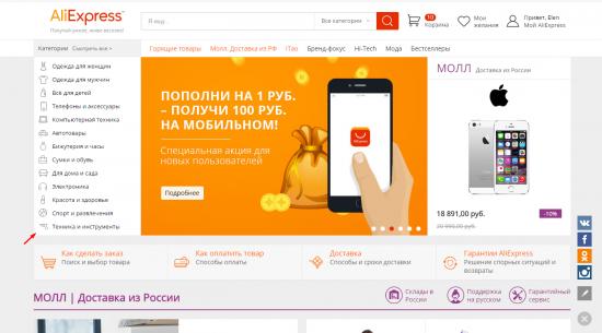 Как в aliexpress сделать цены в рублях на