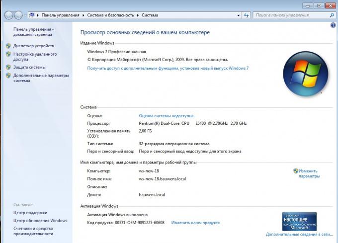 Как узнать какая версия Windows
