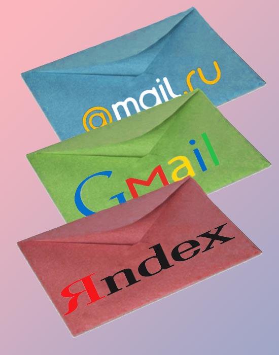 Как завести новый почтовый ящик