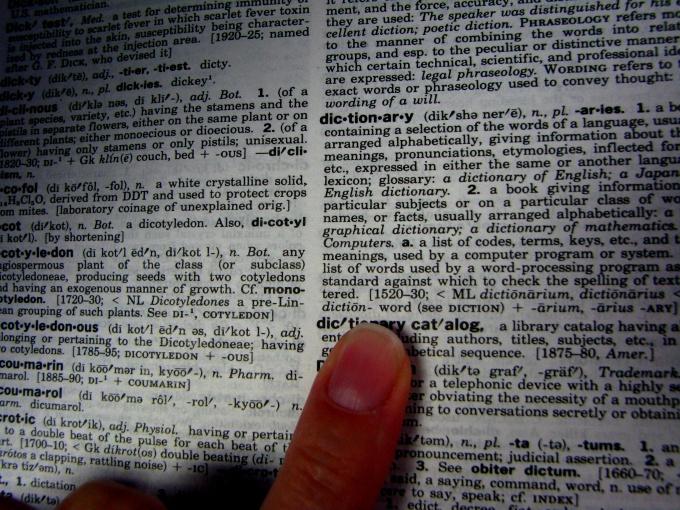 Как перевести слова с русского языка на английский язык