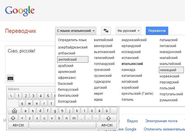 Как перевести с итальянского на русский