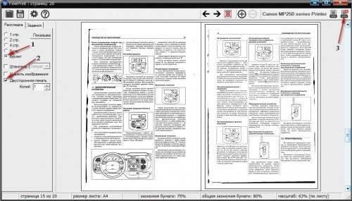 Как напечатать книгу pdf