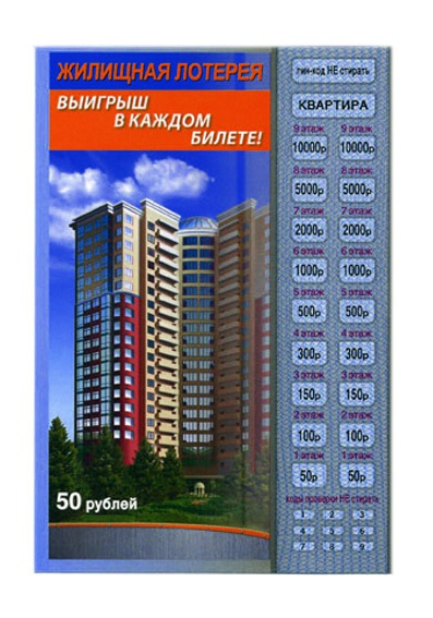 How to win Russian housing lottery
