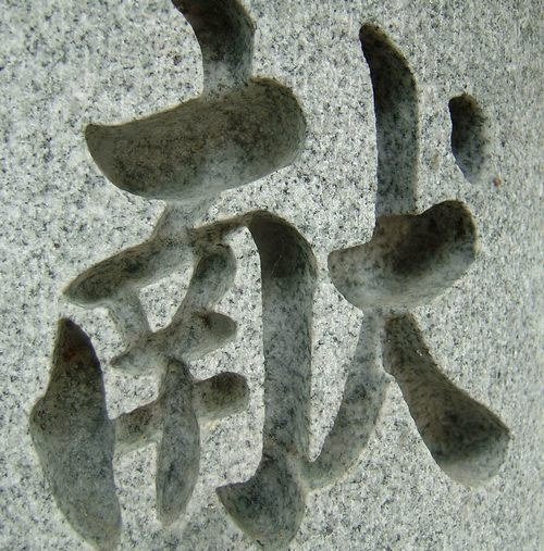 Как читать китайские иероглифы