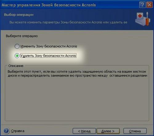Как удалить зону безопасности Acronis