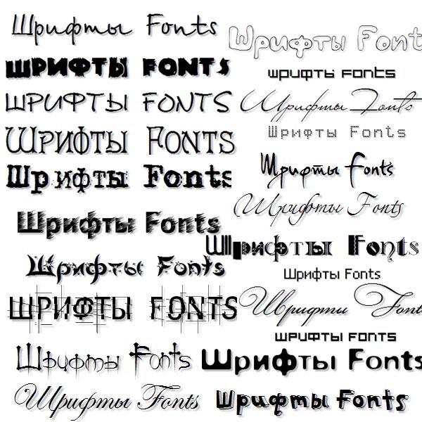 Как добавить шрифты в офис