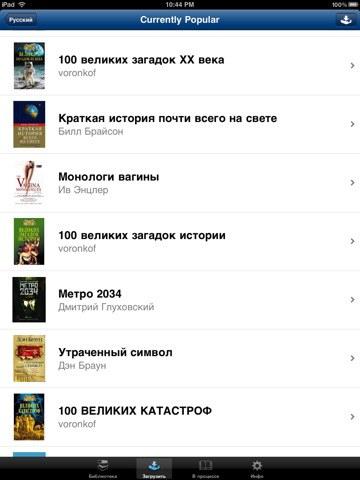 Как читать книги в Stanza