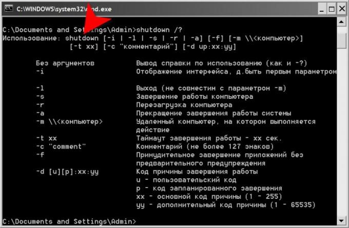 Как запрограммировать выключение компьютера