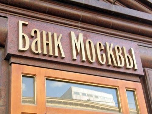 Как взять кредит в Банке Москвы