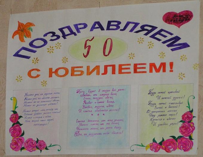 Плаката с юбилеем своими руками
