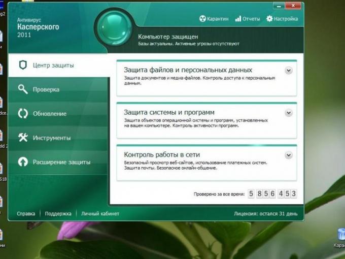 Как ввести ключ в антивирус Касперского