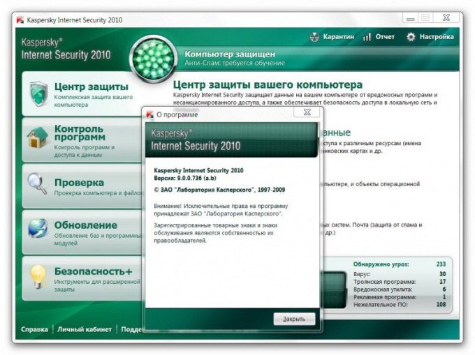 How to save Kaspersky license