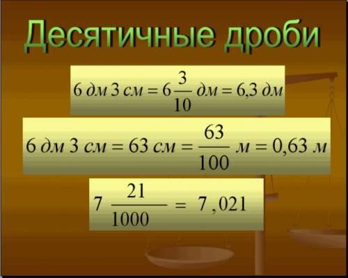 Как округлять десятичные дроби