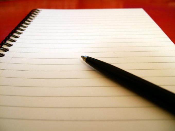 Как написать рапорт на увольнение