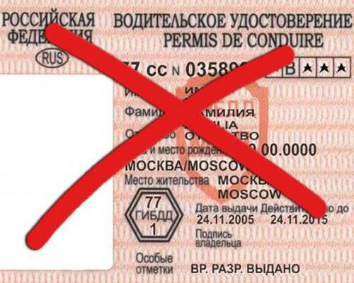 Как вернуть водительское удостоверение после суда