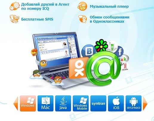 Как создать mail.ru агент