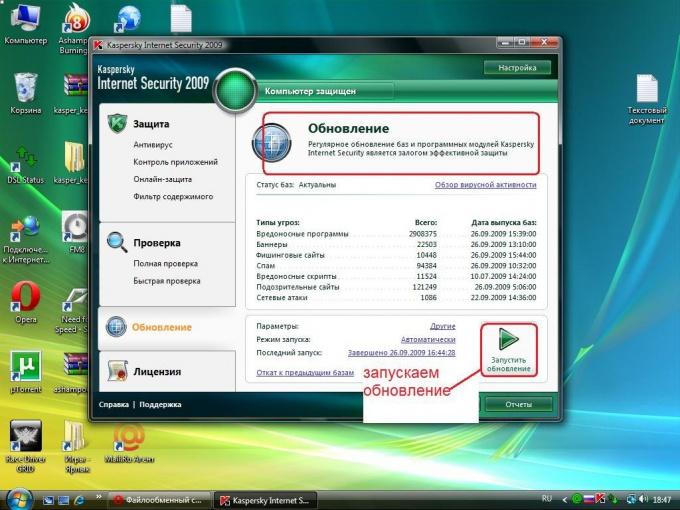 Как обновить антивирусные базы Касперского