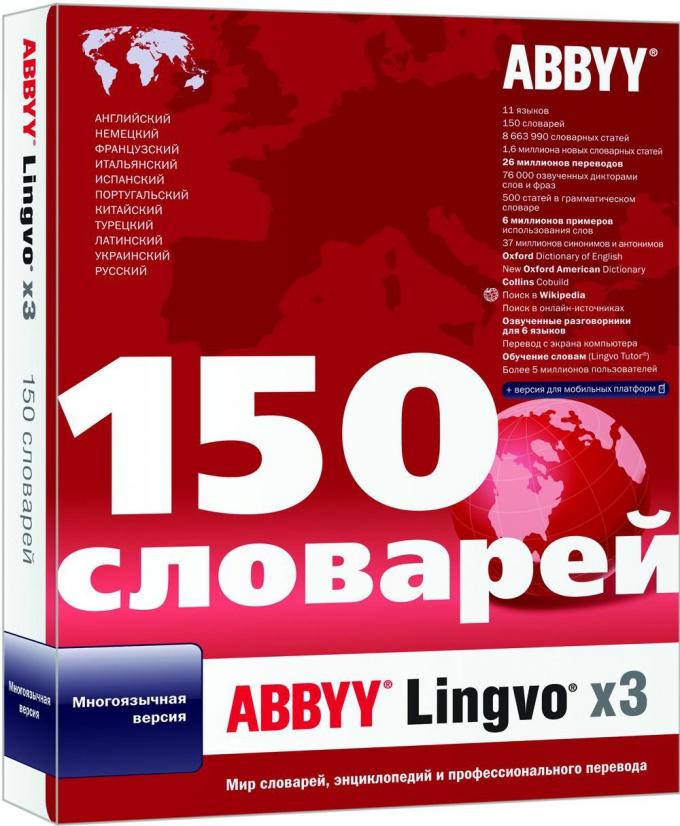 Как активировать Abbyy lingvo