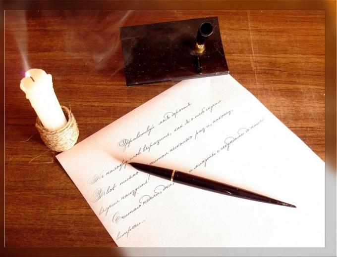 Как написать письмо герою