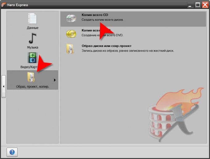 Как сделать копию cd